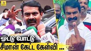 ஓட்டு போட்ட பிறகு சீமான் ஆவேச பேச்சு : Seeman Latest Speech   Naam Tamilar Katchi   Election 2021