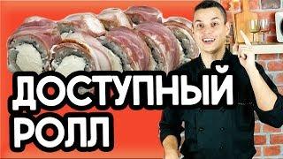 Домашний ролл №2, доступный рецепт ролла. Sushi Roll
