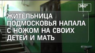 Соседи рассказали о пытавшейся убить своих детей женщине в Подмосковье