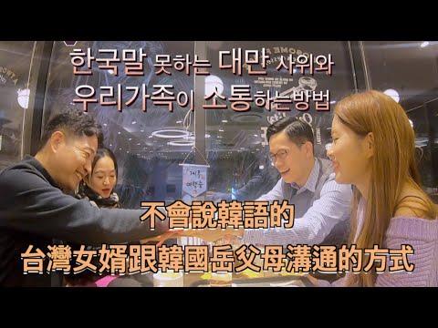 [국제커플] 한국말 못하는 대만사위랑 우리가족이 소통하는방법 /2018년12월31일 제주여행중