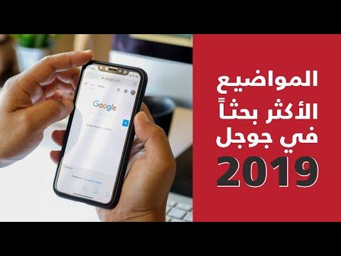 ما هي المواضيع الأكثر بحثاً في جوجل 2019؟🤔