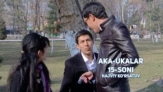 Aka-ukalar 15-soni (hajviy ko'rsatuv) | Ака-укалар 15-сони (хажвий курсатув)