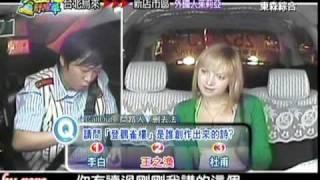 黃金計程車-2009-10-17(鬼鬼) part 4/5[HQ]