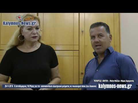28-9-2018 Ο Αντιδήμαρχος Μ.Ρήγας για την επανασύνδεση ηλεκτρικού ρεύματος σε νοικοκυριά