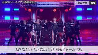 4度目の全国5大ドームツアー開催決定! 東方神起「LIVE TOUR 2019」 チ...