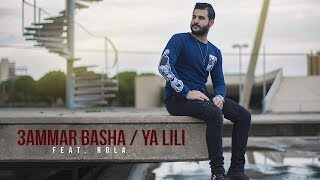 3ammar Basha - Ya Lili Ft. Rola / عمار باشا - يا ليلي [Official Music Video] BALTI COVER SONG