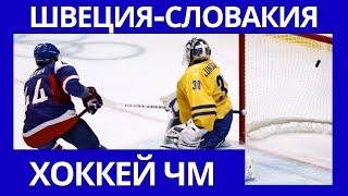 Хоккей Швеция Словакия Чемпионат мира по хоккею 2021 в Риге итог и результат