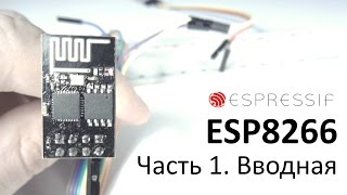 ESP8266 Часть 1. Вводная