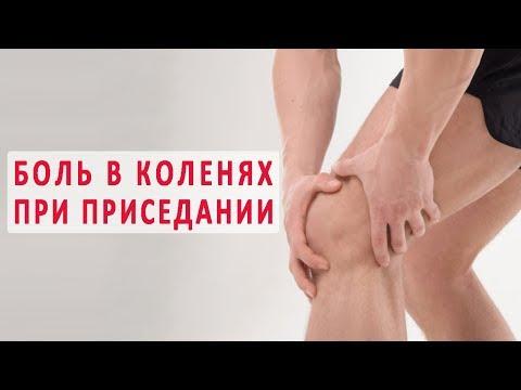 Болит над коленом при приседании и вставании