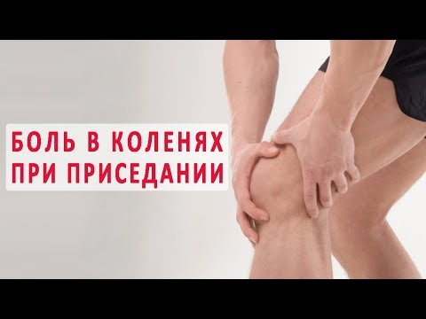 Когда приседаешь болит колено