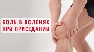 видео Если при приседании болят коленные суставы