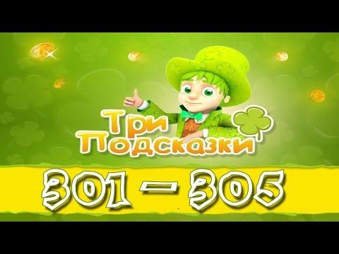 Игра Три подсказки 301, 302, 303, 304, 305 уровень в Одноклассниках и в Вконтакте.