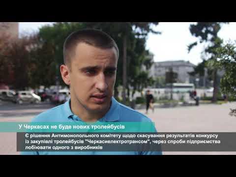 Телеканал АНТЕНА: У Черкасах не буде нових тролейбусів