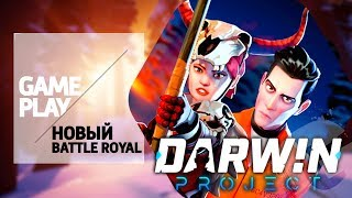🎥 the DARWIN PROJECT: ОБЗОР. BATTLE ROYAL НА 15 МИНУТ (VO-665)
