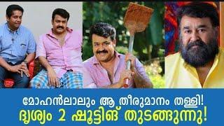 Drishyam 2 Update   Mohanlal   DRISHYAM 2 MOVIE   New Malayalam Movie   Drishyam 2 Story