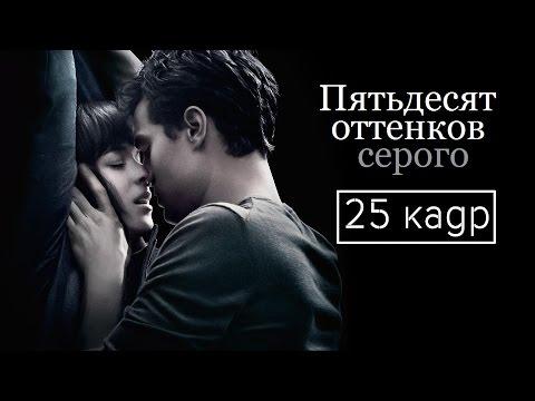 50 оттенков серого фильм