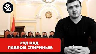 СРОЧНО Суд над Павлом Спириным