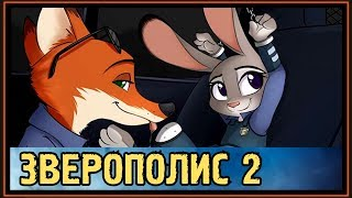 НИК и ДЖУДИ - ЗАПРЕТНАЯ ЛЮБОВЬ - ЗВЕРОПОЛИС 2