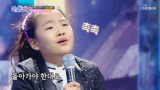 Download lagu 김태연 '간대요 글쎄'♫ 9살 감성 맞나요😍? TV CHOSUN 20210114 방송 | [내일은 미스트롯2]  5회 | TV조선