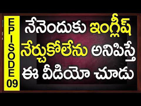 Spoken English Classes In Telugu Episode 09
