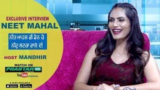 Galan Da Kadah Exclusive Interview Neet Mahal Mandhir Phantam HD 2019