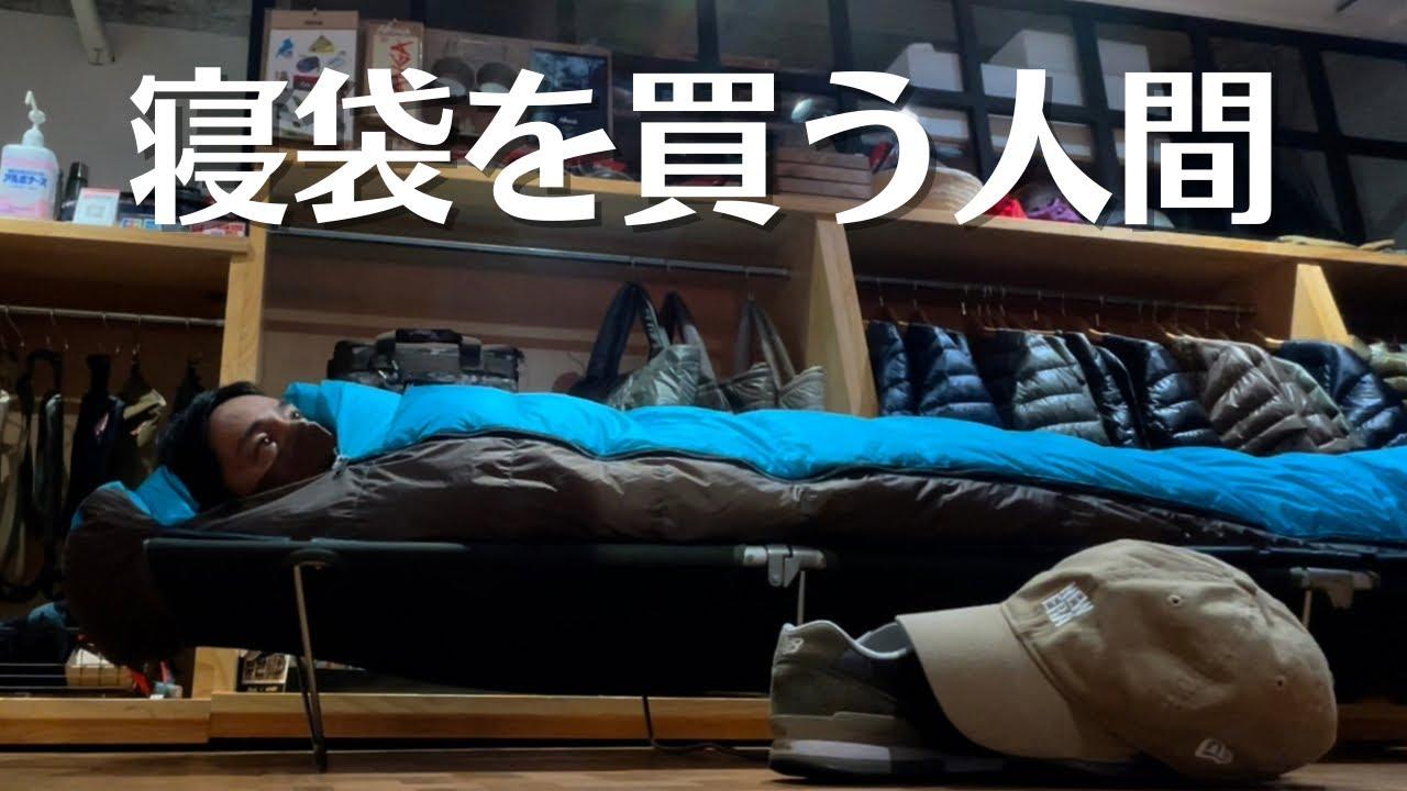 寝袋を買う人間