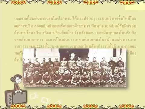 การเมืองการปกครองของไทยจากอดีตจนถึงปัจจุบัน