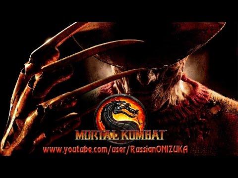 Mortal Kombat - ФРЕДДИ ПРИДЁТ ЗА ТОБОЙ