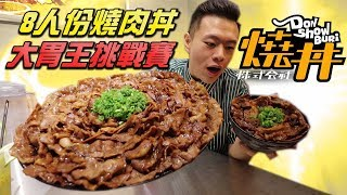 大胃王挑戰8人份燒肉丼!成功就能免費吃一年!丨MUKBANG Taiwan Big Eater BBQ Rice Challenge Big Food|大食い