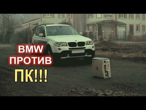BMW против ПК
