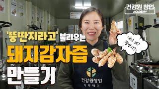 뚱딴지라 불리는 돼지감자 먹는법 궁금하셨죠? 돼지감자즙…