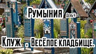 Румыния, День 4. Клуж. Ботанический сад. Бассейн на крыше. Весёлое кладбище.