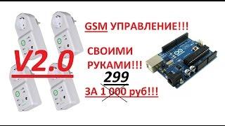 GSM SMS розетка. GSM управление. Своими руками! V2.0. NEOWAY M590(GSM розетка. GSM управление. Своими руками! Пишите в комментарии к видео или в группе(https://vk.com/vorobeytv) какой функц..., 2016-04-07T07:34:05.000Z)