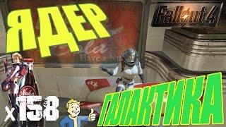 Fallout 4 Nuka World Прохождение На Русском - ЯДЕР ГАЛАКТИКА х158
