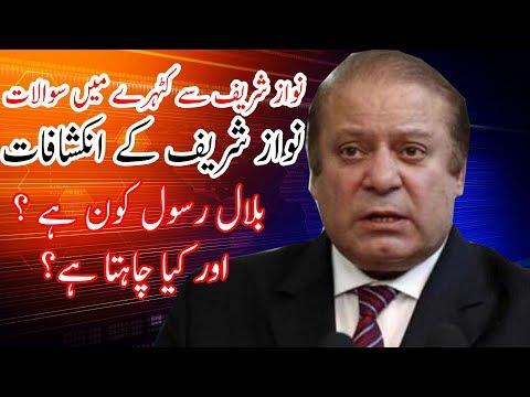 Nawaz Sharif Speaks All Truth In Court