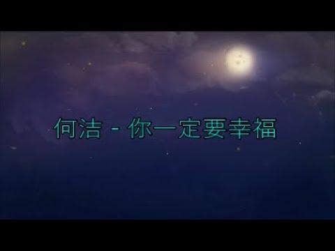 He Jie 何洁  - Ni Yi Ding Yao Xing Fu 你一定要幸福 [歌词/Pinyin]