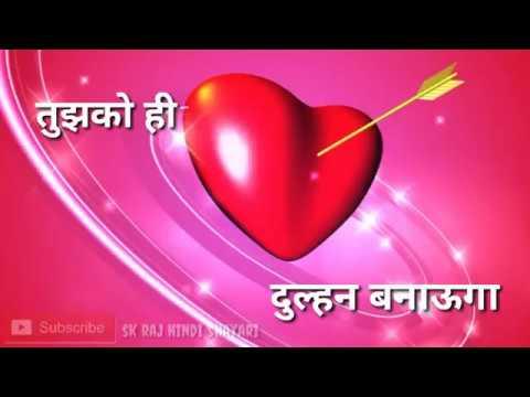 Tujhko Hi Dulhan Banaunga||Romantic Whatsapp Status||sk Raj Hindi Shayari||