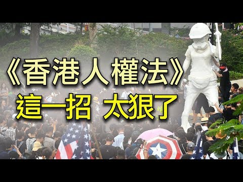 美国国会通过《香港人权与民主法案》是干涉中国内政麽?(江峰漫谈20191120第68期)