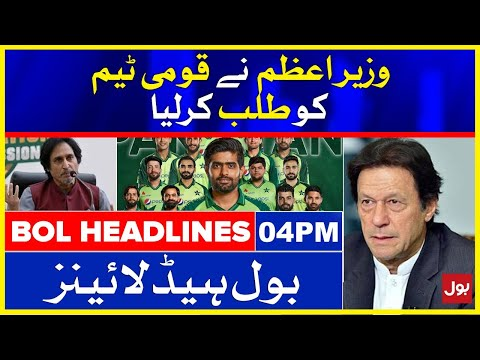 PM Imran Khan Summoned National Team