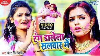 #VIDEO | रंग डालेला सलवार में | #Antra Singh Priyanka का सबसे चटकदार | Bhojpuri Holi 2021 Song