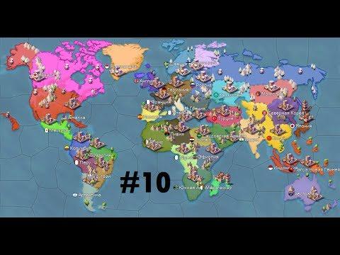 № 10 ⬛ Третья мировая война ► Age Of Conquest IV (4) ►