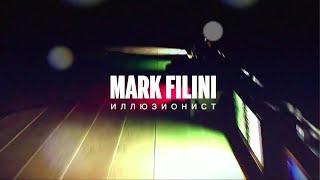 видео МАРК ФИЛИНИ - фокусник иллюзионист на праздник
