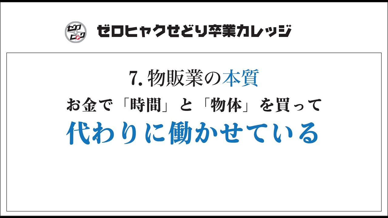 【ゼロヒャク公開コンテンツ】7.物販業の本質