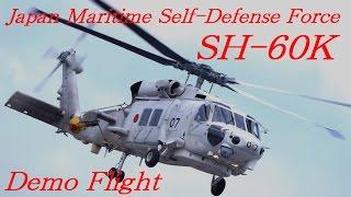 必見!迫力の機動飛行!JMSDF SH-60K  Demo-Flight