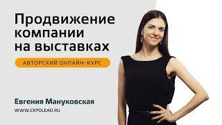 Евгения Мануковская: продвижение компании на выставках
