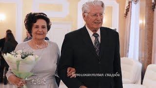 Николай и Галина - Бриллиантовая свадьба