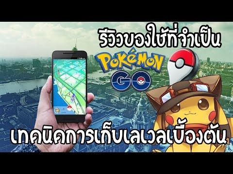 เกมส์มือถือ Pokemon Go ไทย [บักกัน] : เทคนิคการเก็บเลเวลมือใหม่และของใช้ที่สำคัญ
