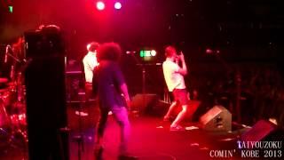 太陽族 誇り 作詞 曲 そら坊 COMIN' KOBE 2013 で演奏された「誇り」の...