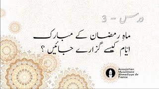 Jour 03 --- درس نمبر3۔ ماہِ رمضان کے مبارک ایّام کیسے گزارے جائیں ؟