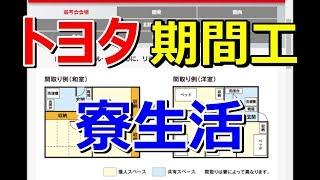 トヨタ期間工 寮の生活 解説 ドキュメンタリー TOYOTA